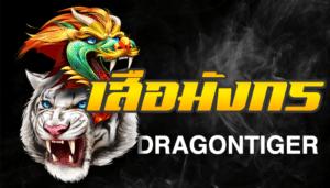 เสือ-มังกร (Tiger Dragon)